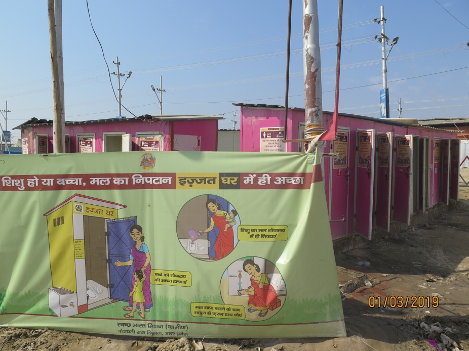 Toilets at the Kumbh venue