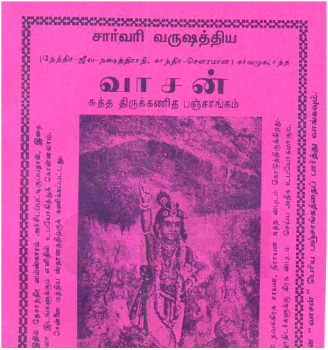 The pink coloured Vasan Panchangam with Lord Krishna holding Govardhan mountain with his little finger